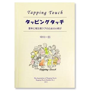 タッピングタッチ〜基本と被災者ケアのための小冊子