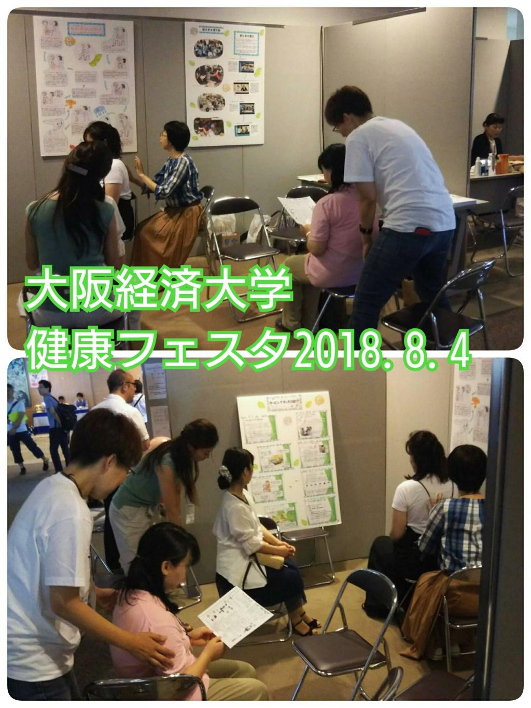 大阪経済大学 健康フェスタにて体験会開催しました☆