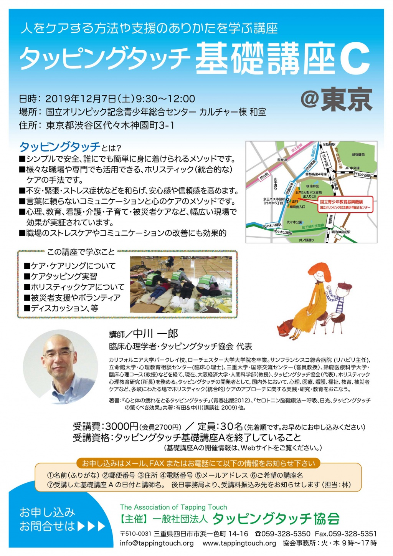12月7日、8日基礎講座C&アドバンス講座in東京 お申し込み受付中!!