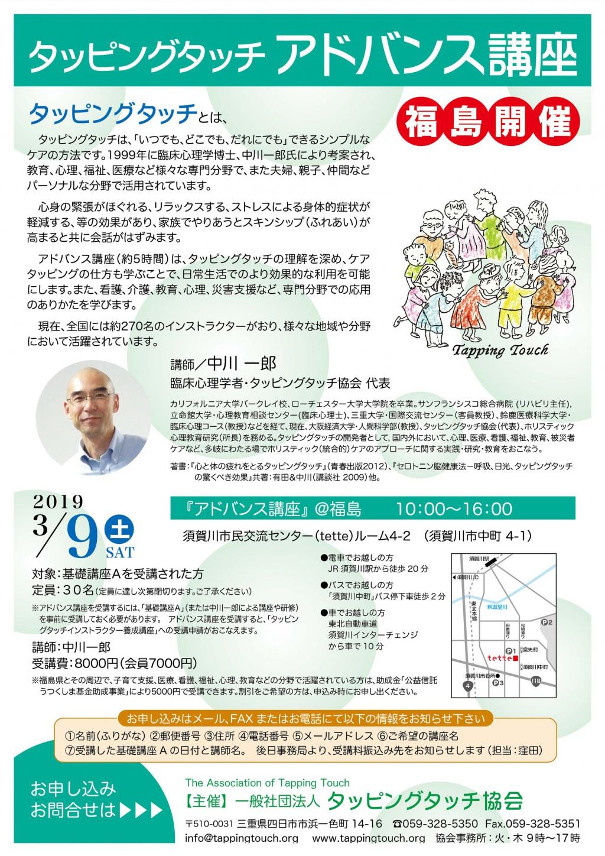 お急ぎください!!福島にて開催される講座のご案内です