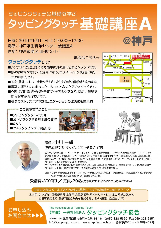 神戸での基礎講座A 申込みまだ間に合います!