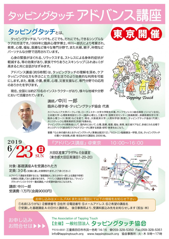 6月22日23日、東京にて開催基礎講座A&アドバンス講座 お申込み受付中!!