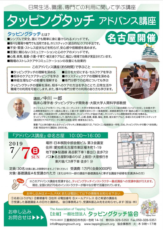 7月6日、7日基礎講座B&アドバンス講座in名古屋 お申し込み受付中!!