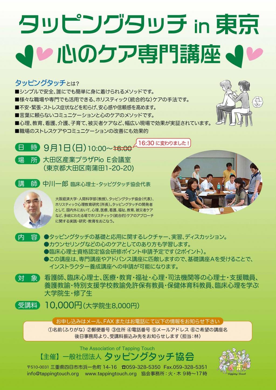8月31日基礎講座B、9月1日心のケア専門講座in東京 お申込み受付中!