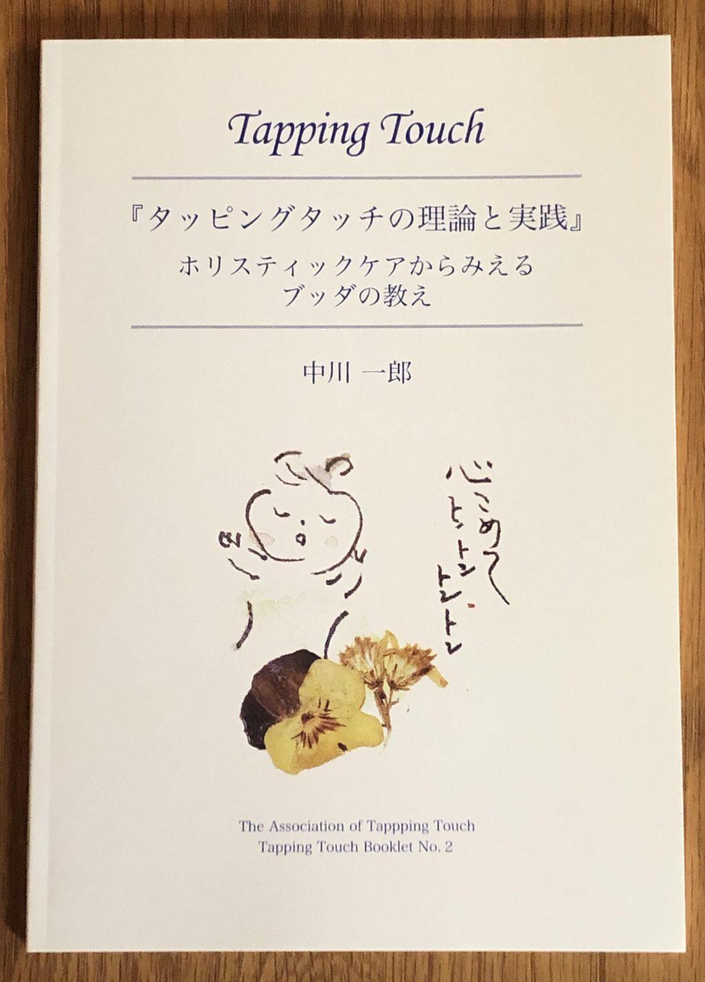 協会小冊子No.2(タッピングタッチの理論と実践)発刊!