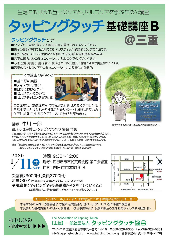 2020年1月11日、基礎講座B in三重 お申込み受付中!!
