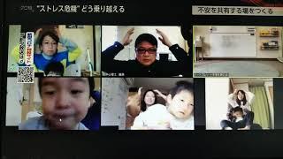 福島でオンラインでの支援活動
